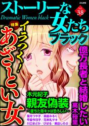 ストーリーな女たち ブラックイラつく! あざとい女 Vol.38