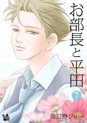 お部長と平田 7巻