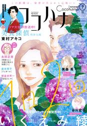 ココハナ 2020年7月号 電子版