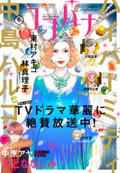 ココハナ 2021年6月号 電子版