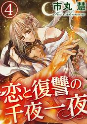 恋と復讐の千夜一夜(分冊版) 【第4話】
