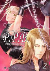 P.P.B.-Pink Private Boy-《分冊版(2)》