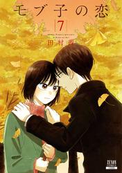 モブ子の恋 7巻
