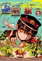 デジタル版月刊Gファンタジー 2020年2月号