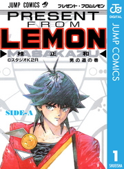 プレゼント・フロム LEMON SIDE-A