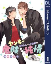 【単話売】ヤンキームサシさんと小山田の危険な純情 1
