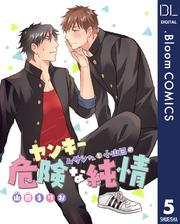 【単話売】ヤンキームサシさんと小山田の危険な純情 5