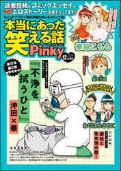 本当にあった笑える話Pinky2020年12月号
