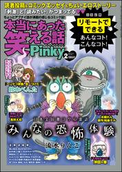本当にあった笑える話Pinky2021年2月号