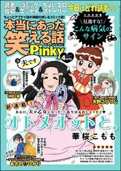 本当にあった笑える話Pinky2021年4月号
