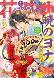 【電子版】花とゆめ 1号(2021年)