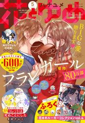 【電子版】花とゆめ 5号(2021年)