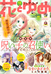 【電子版】花とゆめ 12号(2021年)