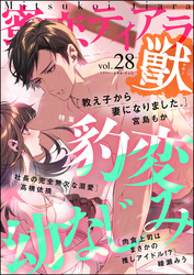 蜜恋ティアラ獣豹変幼なじみ Vol.28