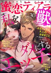 蜜恋ティアラ獣私をダメにするエッチ Vol.30