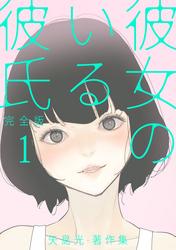 彼女のいる彼氏(完全版) 矢島光・著作集 1