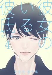 彼女のいる彼氏(完全版) 矢島光・著作集 4