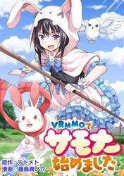 VRMMOでサモナー始めました WEBコミックガンマぷらす連載版 第1話