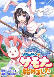 VRMMOでサモナー始めました WEBコミックガンマぷらす連載版 第14話