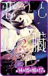 【プチララ】恋と心臓 第14話&15話&16話&17話