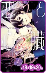 【プチララ】恋と心臓 第18話&19話&20話