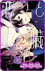【プチララ】恋と心臓 第21話&22話&23話