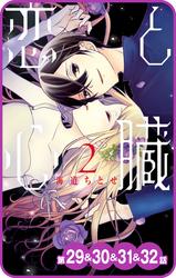 【プチララ】恋と心臓 第29話&30話&31話&32話