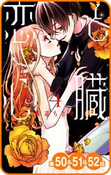 【プチララ】恋と心臓 第50話&51話&52話