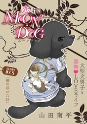 花ゆめAi 恋するMOON DOG story07.5