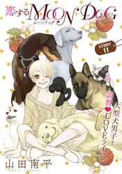 花ゆめAi 恋するMOON DOG story11