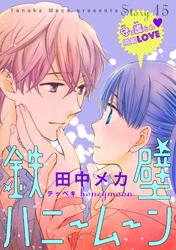 花ゆめAi 鉄壁ハニームーン story15
