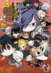 「刀剣乱舞-ONLINE-」アンソロジーコミック『4コマらんぶっ 参』