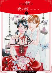 一夜の姫~ヒトヨルのヒメ~【分冊版】3