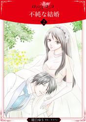 不純な結婚【分冊版】2