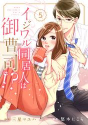 comic Berry'sイジワル同居人は御曹司!?5巻