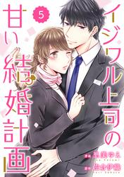 comic Berry'sイジワル上司の甘い結婚計画5巻