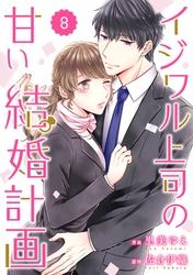 comic Berry'sイジワル上司の甘い結婚計画8巻