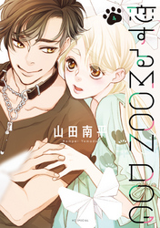恋するMOON DOG【電子限定おまけ付き】 4巻