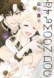 恋するMOON DOG【電子限定おまけ付き】 5巻