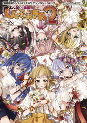 「戦姫絶唱シンフォギアAXZ」アンソロジーコミック『まんが DE 絶唱しんふぉぎあ』2