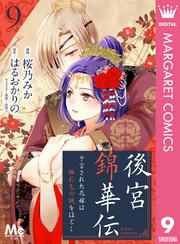 後宮錦華伝 予言された花嫁は極彩色の謎をほどく 9