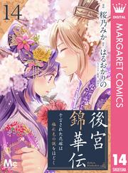 後宮錦華伝 予言された花嫁は極彩色の謎をほどく 14
