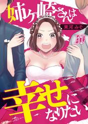 姉ヶ崎さんは幸せになりたい 10巻
