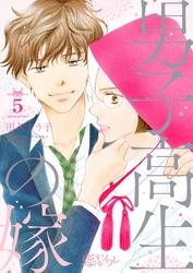 男子高生の嫁 5
