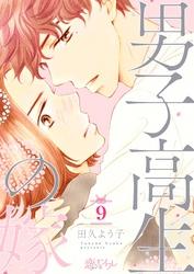男子高生の嫁 9