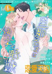 恋愛天国 Vol.6-1