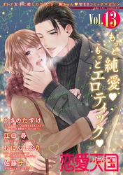 恋愛天国 Vol.13