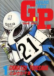 G.P.(1)