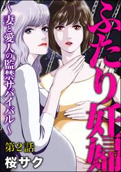 ふたり妊婦 ~妻と愛人の監禁サバイバル~(分冊版) 【第2話】