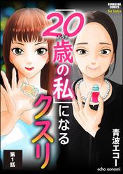 「20歳の私」になるクスリ(分冊版) 【第1話】